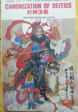 Pictorial Stories of Chinese Classical Mythology in English and Chinese : Canonization of Deities (Vol 2)