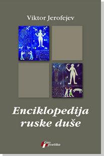 Enciklopedija ruske duše: roman s enciklopedijom
