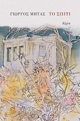 Το σπίτι by Giorgos Mitas