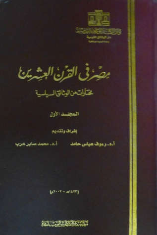 مصر فى القرن العشرين  - مختارات من الوثائق السياسية - الجزء الأول