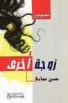 زوجة أخرى by حسن آل حمادة