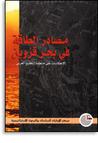مصادر الطاقة في بحر قزوين - الانعاكاسات على منطقة الخليج العربي