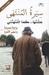 سيرة المنتهى 2 by واسيني الأعرج