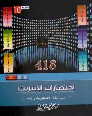 418 اختصارات الإنترنت لدارسي اللغة الإنجليزية والحاسب