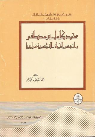 محمد كامل بن مصطفى
