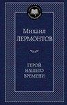 Герой нашего времени by Mikhail Lermontov