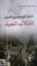 الحل الوجودي للدين by عبد الرزاق الجبران
