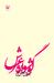 گوشواره عرش by علی موسوی گرمارودی