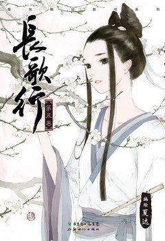 長歌行 (Long Song), Vol.5 by D...