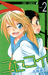 ニセコイ 2 [Fake Love 2] (Nisekoi, #2)