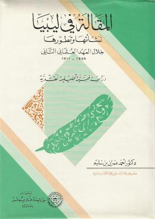 المقالة في ليبيا: نشأتها وتطورها خلال العهد العثماني الثاني 1866-1911