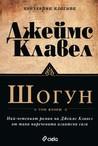 Шогун, том втори by James Clavell
