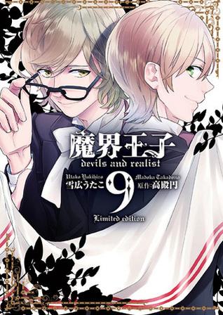 魔界王子 devils and realist 9 限定版 [Makai Ouji: Devils and Realist 9 Limited Edition] (Devils and Realist, #9)
