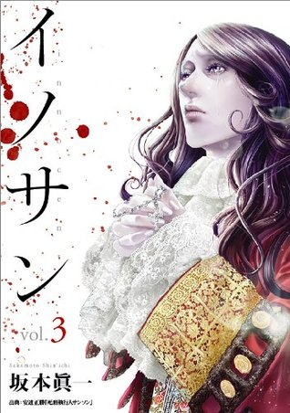 イノサン 3 (Innocent, #3)