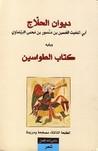 ديوان الحلاج ويليه كتاب الطواسين