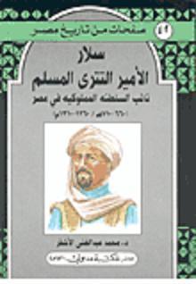 سلار الأمير التتري المسلم