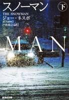 スノーマン(下)