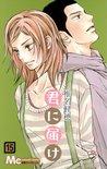 君に届け 15 [Kimi ni Todoke 15] by Karuho Shiina