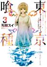 東京喰種トーキョーグール 3 [Tokyo Guru 3] by Sui Ishida