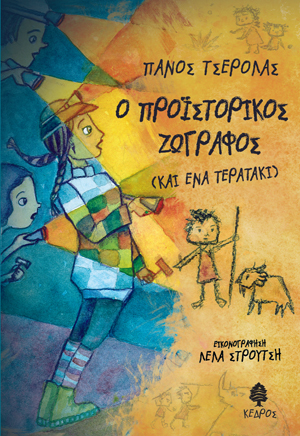 Ebook Ο προϊστορικός ζωγράφος (και ένα τερατάκι) by Panos Tserolas TXT!