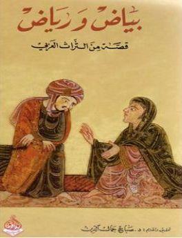 بياض ورياض: قصة من التراث العربي