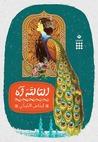 التالته آه by Enas El Torky