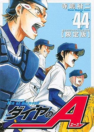DVD付き ダイヤのA 44 限定版 [DVD With Daiya no A 44 Limited Edition] (Ace of Diamond, #44)