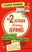Rp 2 Jutaan Keliling Jepang