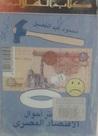 دفتر أحوال الإقتصاد المصري