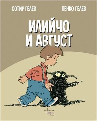 Илийчо и Август