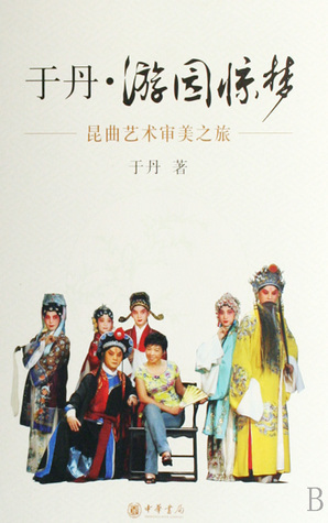 Yu Dan Introduces the Kunqu Drama 于丹游园惊梦(昆曲艺术审美之旅)