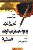 تاريخ نجد و دعوة محمد بن عبدالوهاب السلفية
