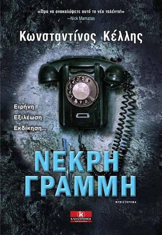 Ebook Νεκρή γραμμή by Κωνσταντίνος Κέλλης DOC!