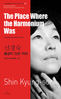 The Place Where the Harmonium Was