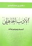 الأدب الجاهلي - أسسه وموضوعاته