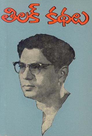 తిలక్ కథలు (Tilak Kathalu)