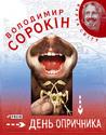 День опричника by Vladimir Sorokin