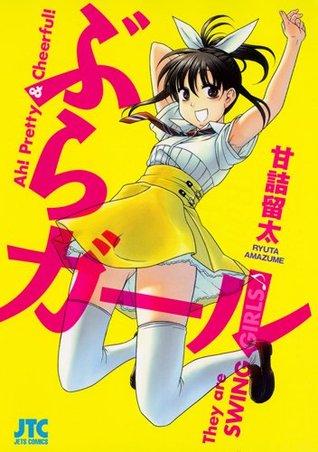ぶらガール Ah! Pretty Cheerful! They Are Swing Girls