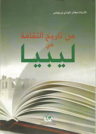 من تاريخ الثقافة في ليبيا