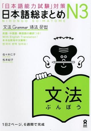 日本語総まとめ N3 文法 [Nihongo Sōmatome N3 Bunpō] by Hitoko Sasaki