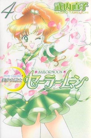 美少女戦士セーラームーン新装版 4 [Bishōjo Senshi Sailor Moon Shinsōban 4] by Naoko Takeuchi