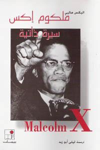 Malcolm X Ebook