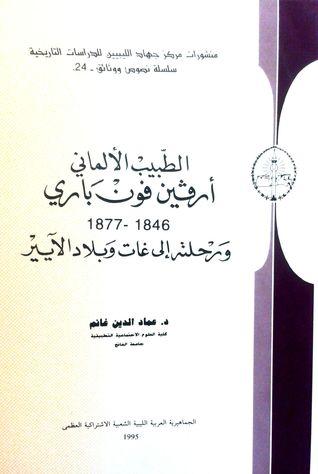 الطبيب الألماني أرفين فون باري 1846 - 1877 ورحلته إلى غات وبلاد الآيير