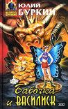 Бабочка и Василиск
