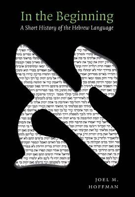 in-the-beginning-a-short-history-of-the-hebrew-language