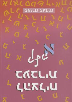 [PDF] ↠ להצליח בעברית  Author מאירה מעדיה – Sunkgirls.info
