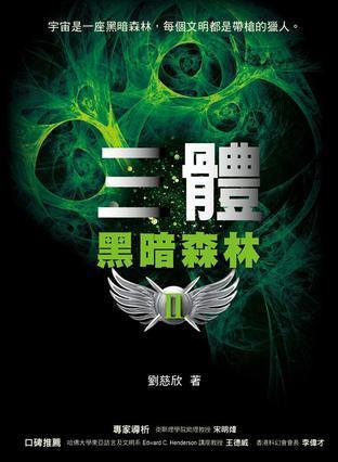 黑暗森林 (三體 ,#2)