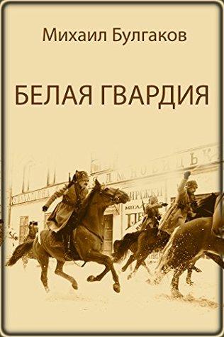 Ebook Белая гвардия by Mikhail Bulgakov read!