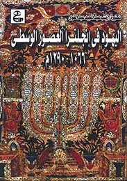 اليهود فى انجلترا العصور الوسطى 1066 -1290