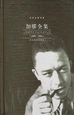 加缪全集(全四册)